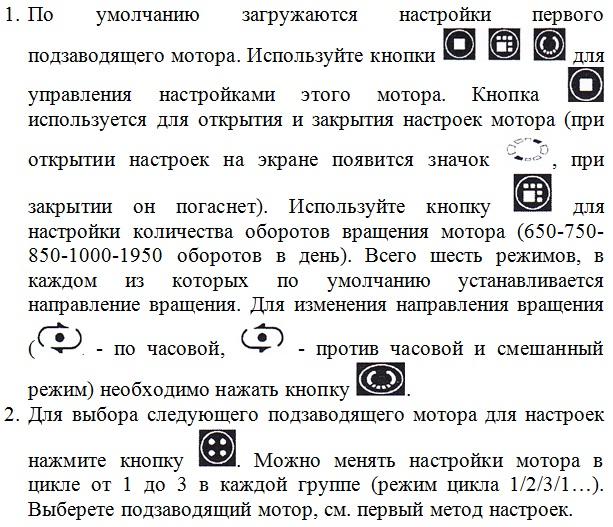 инструкция2.jpg
